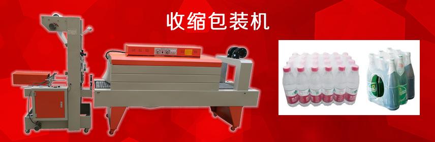 热收缩包装机是豫盛厂家主推收缩机产品之一